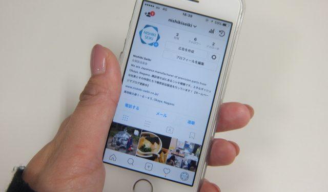 ニシキ精機の新たな情報発信!Facebook、Twitter、Instagramを始めました✨